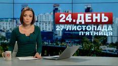 Выпуск новостей 27 ноября по состоянию на 13:00
