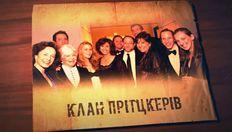 Клан Прітцкерів: як вихідці з України завоювали Америку