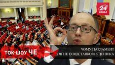 Чому депутати досі тримаються за прем'єра Яценюка