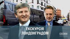 """Як """"брудні"""" гроші Ахметова та Фірташа """"відбілюють"""" за допомогою англійської нерухомості"""