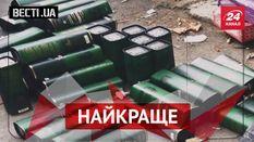 Вєсті.UA. Найкраще. Елітне сміття під ГПУ. Як США воює із терористами на Донбасі