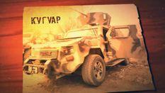 """Как выглядит украинский броневик для ведения боя в городе """"Кугуар"""""""