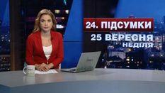Итоговый выпуск новостей 25 сентября по состоянию на 21:00