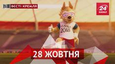 """Вєсті Кремля. Чим вовченя """"Забівака"""" здивує Мундіаль. Від чого слабне пропаганда Кремля"""