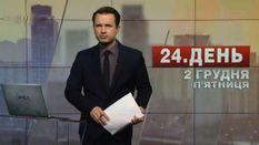 Выпуск новостей за 16:00: Подробности допроса Шуляк. ДТП из-за непогоды.