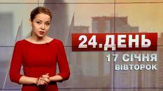 Выпуск новостей за 15:00: Сутки в зоне АТО. Когда прогнозируют пик гриппа