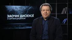 Заочні дискусії. Про правильне розуміння історії, Україну, США та Росію