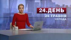 Випуск новин за 16:00: Масові затримання екс-посадовців. Підозра Грановському