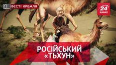 """Вєсті Кремля. Шоу Усманова. """"Херої"""" Росії"""
