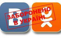 "Справи проти адмнстраторв ""ВКонтакте"" та ""Однокласникв"": в СБУ назвали число"