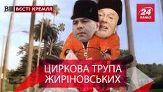 Вєсті Кремля. Таємна конячка Жиріновського. Мажорний Пєсков-молодший