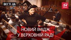 Вєсті.UA. Рольові ігри депутатів. Луценки – любителі рок-музики