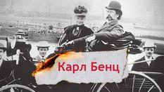 Одна історія.  Карл Бенц – засновник однієї з найбільших атомобільних компаній