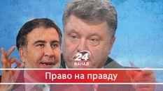 Блискавична депортація: які проблеми створили собі Порошенко і Ко видворенням Саакашвілі