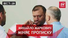 """Вєсті.UA. Добкін завойовує столицю. Куди взимку відлітають """"кремлівської зозулі"""""""