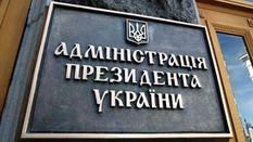 """Адміністрація Президента допомагала уникнути люстрації """"зручним"""" чиновникам, – Козаченко"""