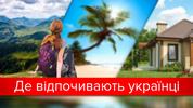 Відпочинок за кордоном чи на дачі: куди цього літа поїдуть українці