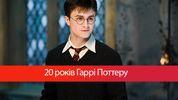 20 років Гаррі Поттеру: історія про чарівника, що змінила світ