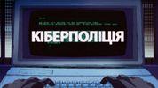 Массовые хакерские атаки в Украине: в полиции рассказали, как борются с вирусом Petya А
