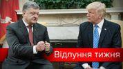 """""""Все дуже-дуже добре"""", або Історія про те, як Порошенко з Трампом побачився"""