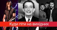 Куди піти на вхідних у Києві 20-22 жовтня