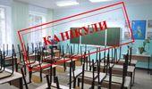 Для школьников Волыни осенние каникулы стартовали на неделю раньше: названа причина