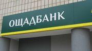 """""""Ощадбанк"""" два дні не буде приймати комунальні та інші платежі"""