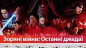 Звездные войны: Последние джедаи – все, что нужно знать о 8 эпизоде космической саги