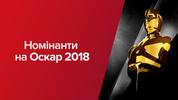 Оскар-2018: список номінантів на премію