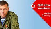 Кризис с мобильной связью на Донбассе: в Vodafone отличились громким заявлением
