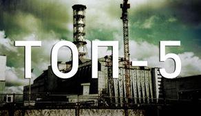 Чорна хмара спогадів. ТОП-5 екологічних катастроф
