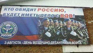 У Росії десантників привітали плакатом з українськими військовими