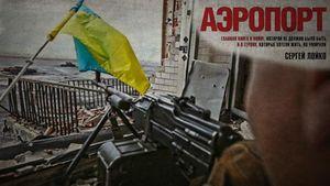 """Уривок з неймовірної книги про війну Сергія Лойка """"Аеропорт"""" — вперше українською"""