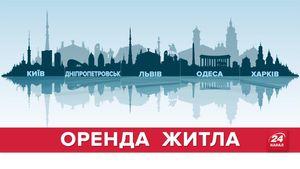 Секрети вигідної оренди житла у найбільших містах України