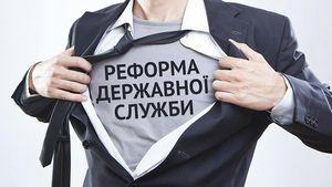 Реформа государственной службы: каких изменений ожидать украинцам