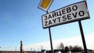 Моторошний обстріл Авдіївки, бойовики майже зайняли Зайцеве, — волонтер