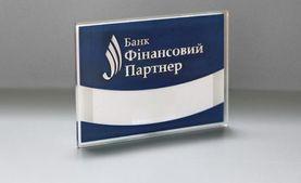 В Україні закривається ще один банк