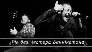 Смерть вокаліста Linkin Park: цитати та біографія Честера Беннінгтона