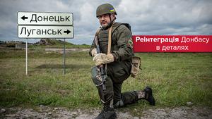 Реінтеграція Донбасу: які серйозні зміни чекають українців