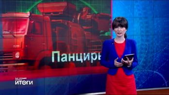 """""""Настоящее время. Итоги"""". Розслідування проти Путіна, військовий сюрприз від Росії"""