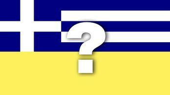 Прогулянка граблями: на яких помилках Греції має вчитися Україна