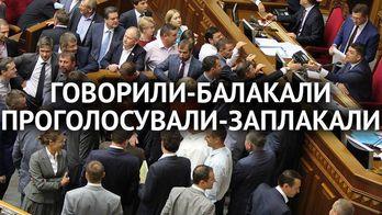 Верховная Рада: как сделать дурость и ничего не понять