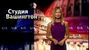 """Голос Америки. ЕС продлевает санкции, США расширяет """"антироссийский"""" перечень"""