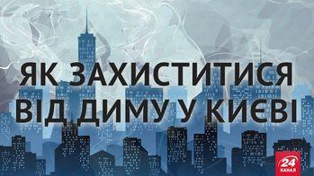 Как защититься от дыма в Киеве: ТОП-советы специалистов