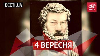 """Вєсті.UA. Від Льовочкіна тікають діти, Азаров презентував """"скіглення"""" у книзі"""