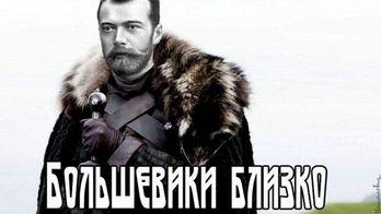 """У Росії знімуть аналог культовому серіалу """"Гра престолів"""""""