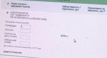 Киевляне получили отдельный ресурс для оплаты коммунальных онлайн