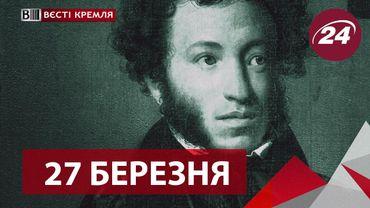 """""""Вєсті Кремля"""". Китайський Пушкін, з'ясовано, хто вважає Канта """"лохом"""""""