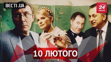 Вести.UA. Для политиков модернизируют СИЗО, как увеличилась зарплата Яценюка