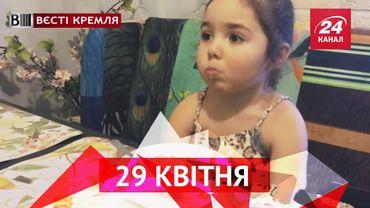 Вести Кремля. Сколько в России верующих. Маленькая москвичка растрогала дипломатов